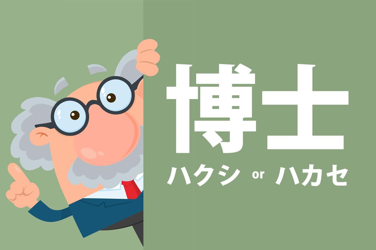 「博士(ハクシ・ハカセ)」の意味と読み方の違い