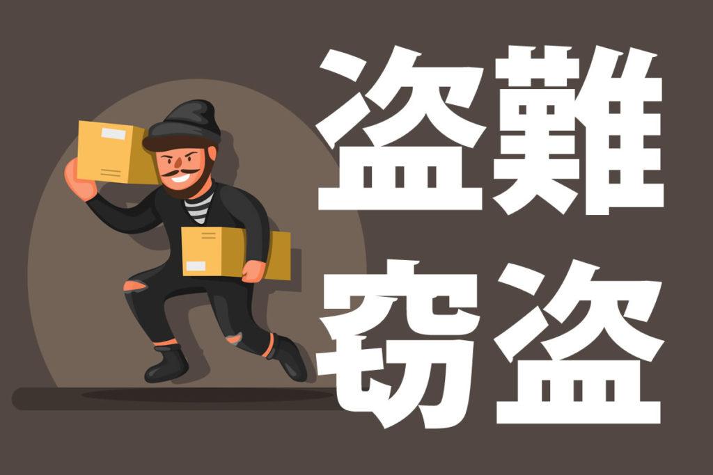 「盗難」「窃盗」の意味と違い