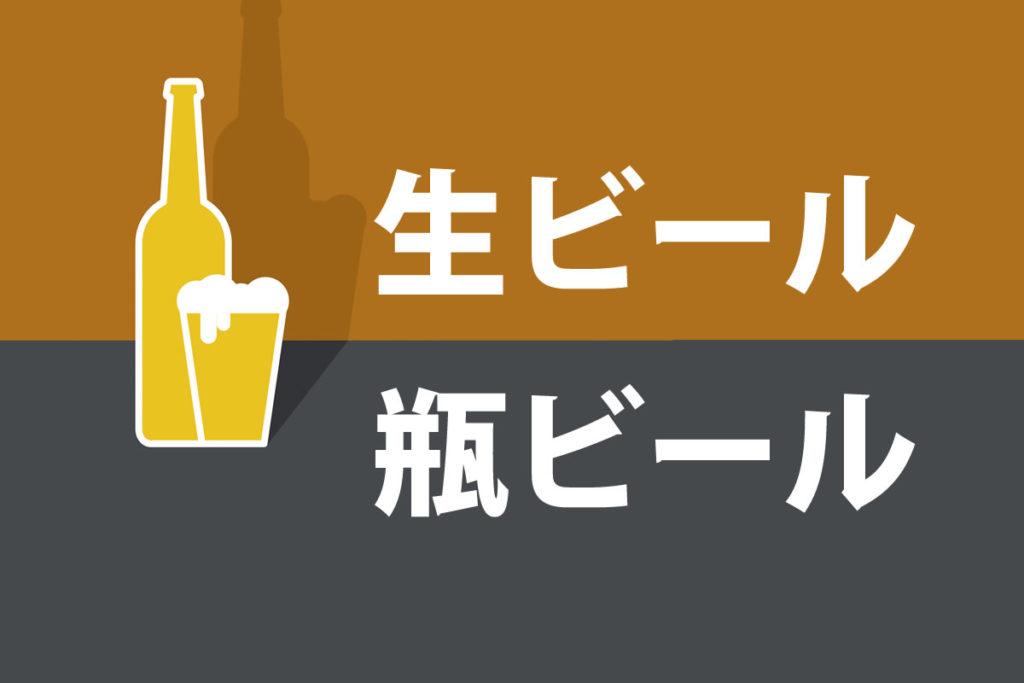 「生ビール」「瓶ビール」の意味と違い