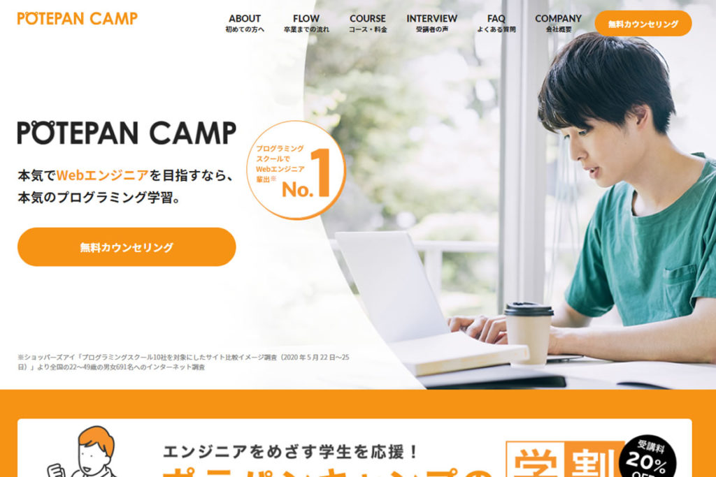 POTEPAN CAMP(ポテパンキャンプ)