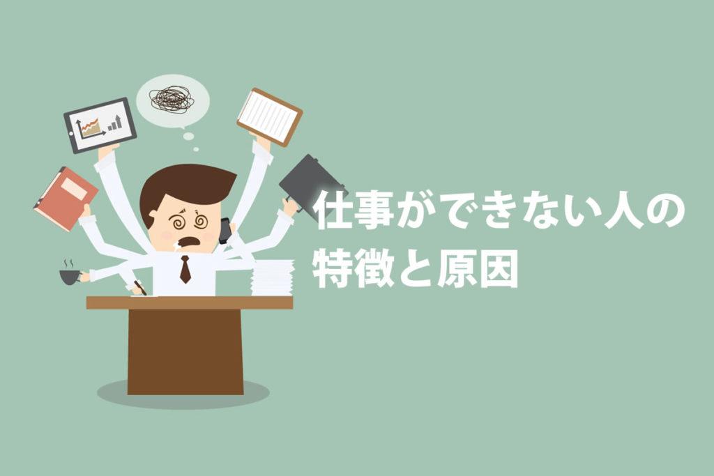仕事ができないと評価されてしまう人の特徴と原因16選