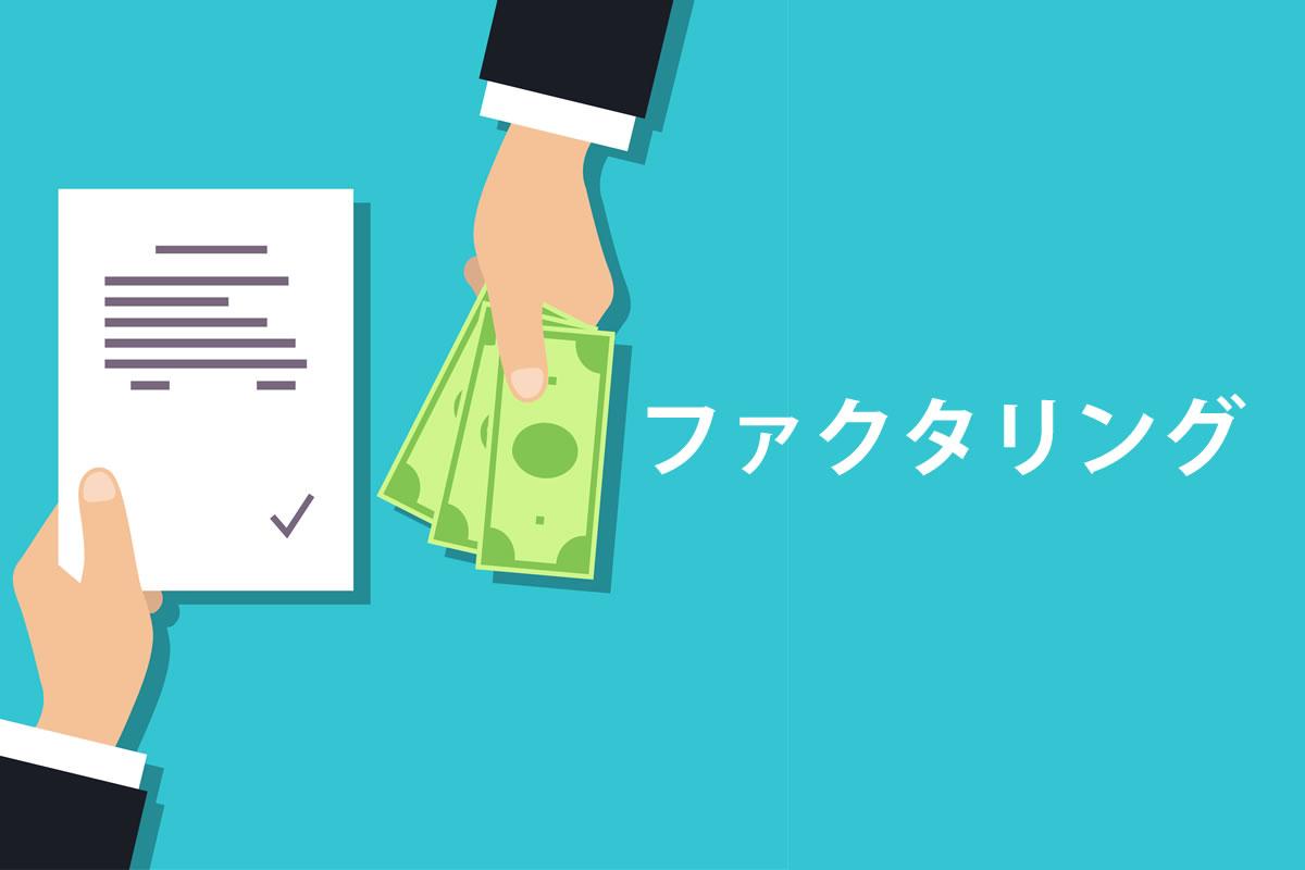 「ファクタリング」の意味とは?使い方や例文、「売掛債権担保融資(ABL)」との違い