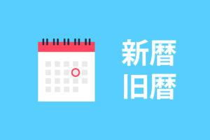「新暦」「旧暦」の意味や違い