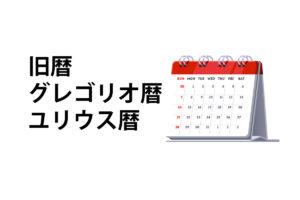 「旧暦」「グレゴリオ暦」「ユリウス暦」の意味と違い