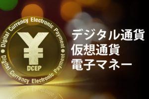 「デジタル通貨」「仮想通貨」「電子マネー」の意味と違い