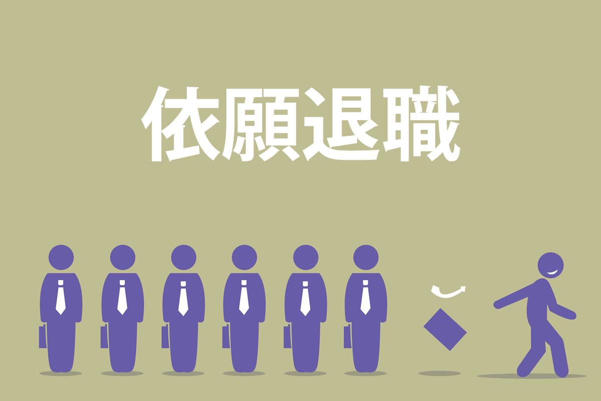 「依願退職」の意味とは?使い方や例文、「諭旨退職」との違い