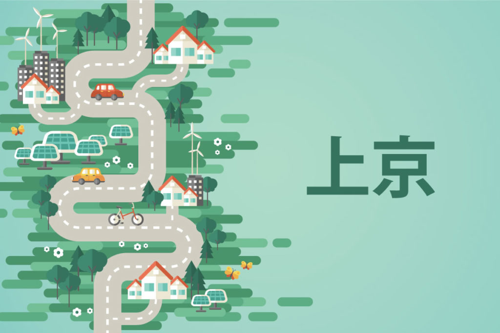 「上京」の意味とは?使い方や例文