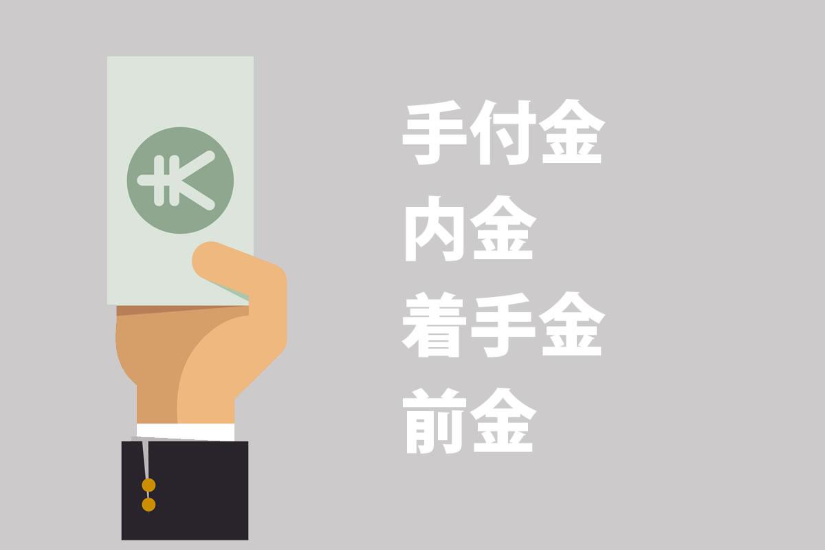 「手付金」「内金」「着手金」「前金」の意味と違い