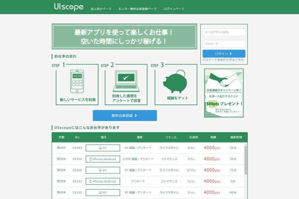 UIscope(ユーアイスコープ)