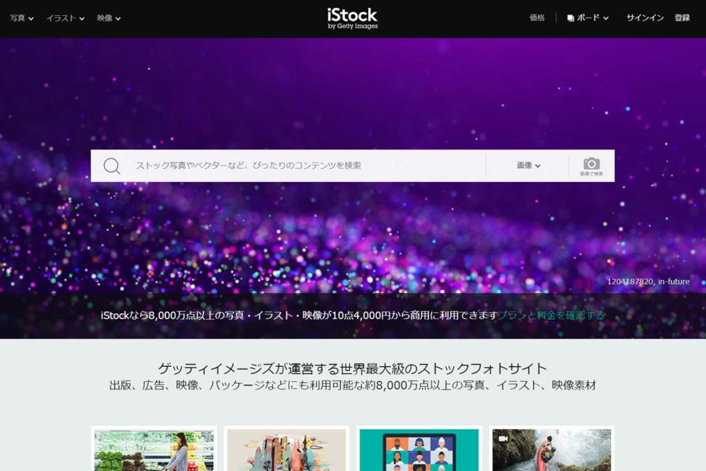 iStock(アイストック)