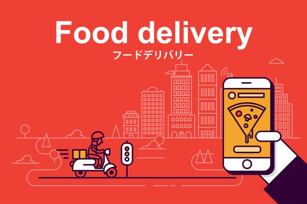「Uber Eats」だけじゃない!日本国内のフードデリバリーサービス11選
