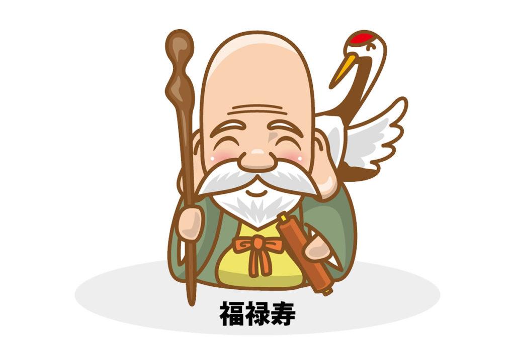 福禄寿(ふくろくじゅ)
