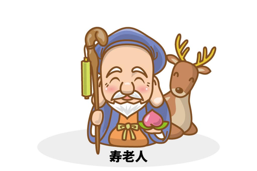 寿老人(じゅろうじん)
