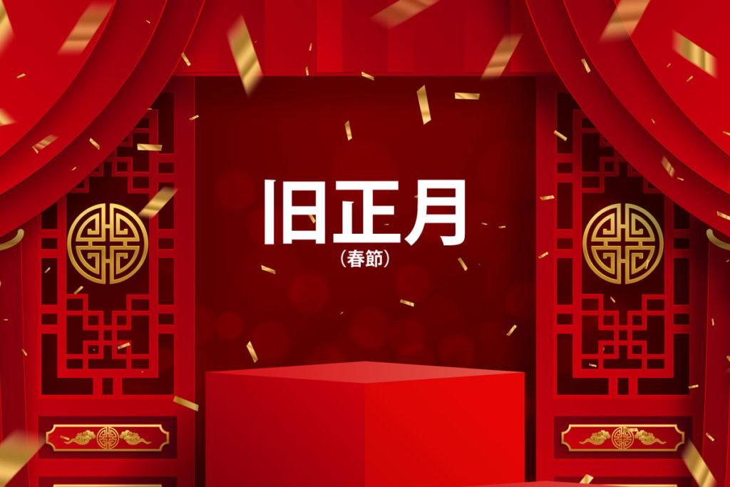 中国の旧正月(春節)とは?旧正月の過ごし方