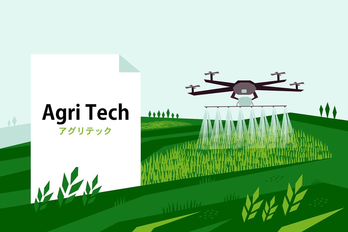アグリテック(Agri Tech)とは?アグリテック技術と企業16選