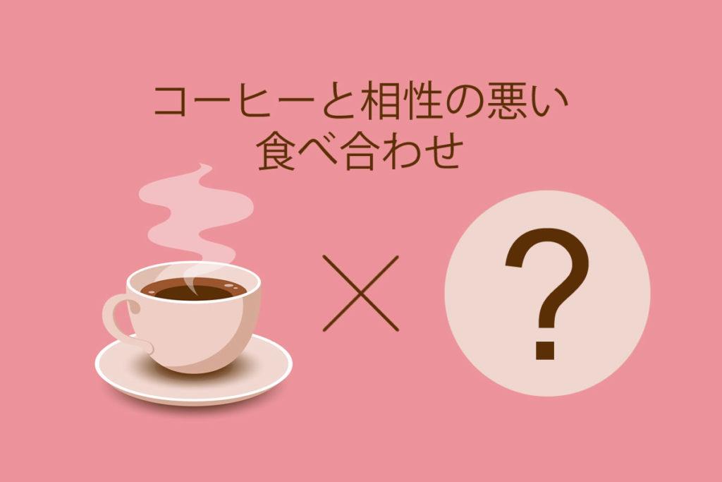 【食べ合わせシリーズ①】コーヒーと相性の悪い食べ合わせ9選