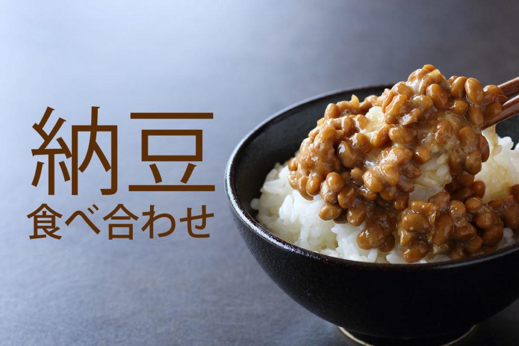 【食べ合わせシリーズ②】納豆に卵はNG?納豆と相性の良い・悪い食べ合わせ6選