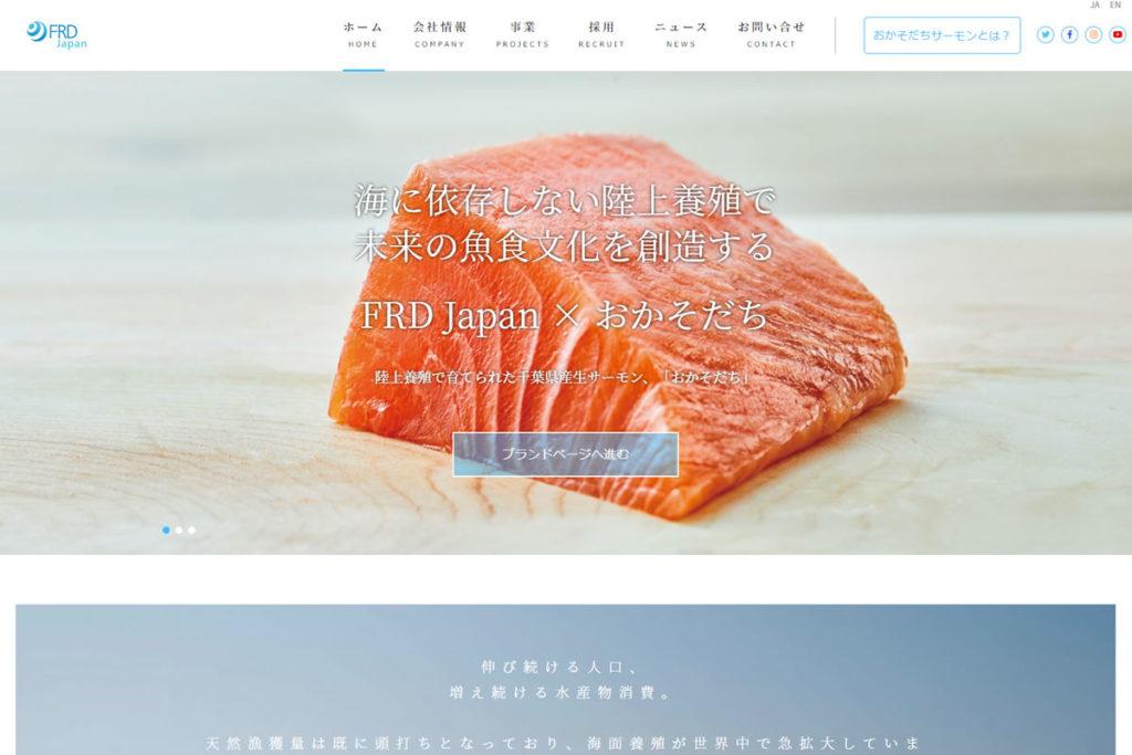 株式会社FRDジャパンの陸上養殖