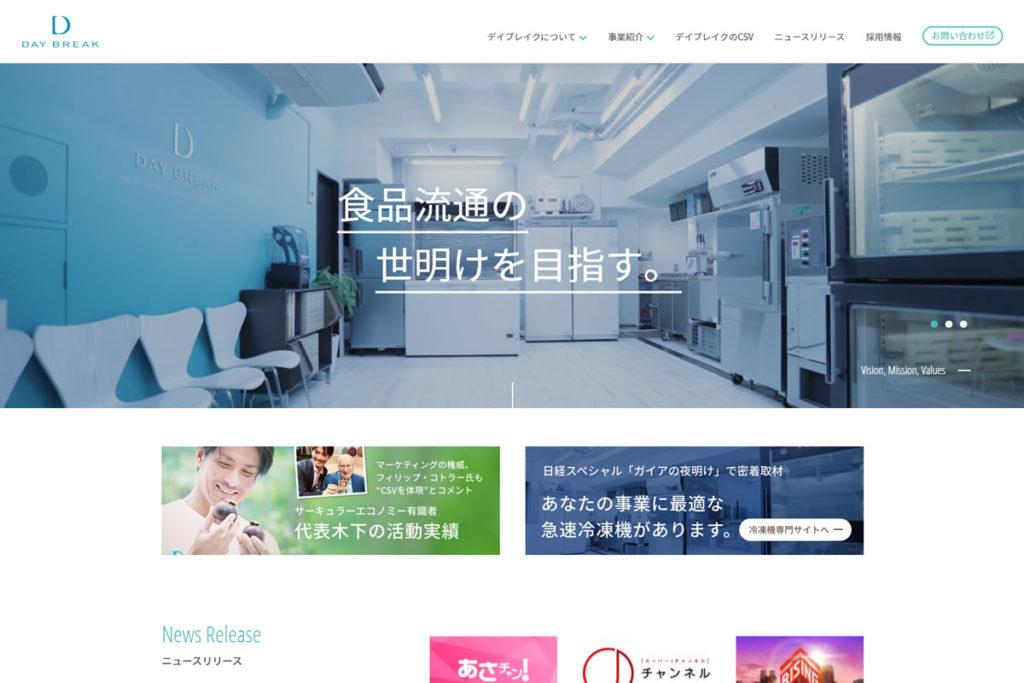 デイブレイク株式会社の特殊冷凍技術