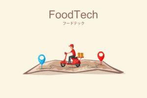 フードテック(FoodTech)とは?解決できる問題や事例17選