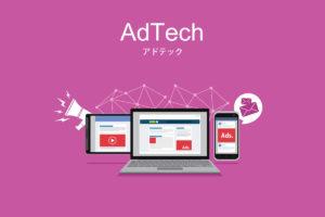 アドテック(AdTech)の意味とは?メリットや関連技術