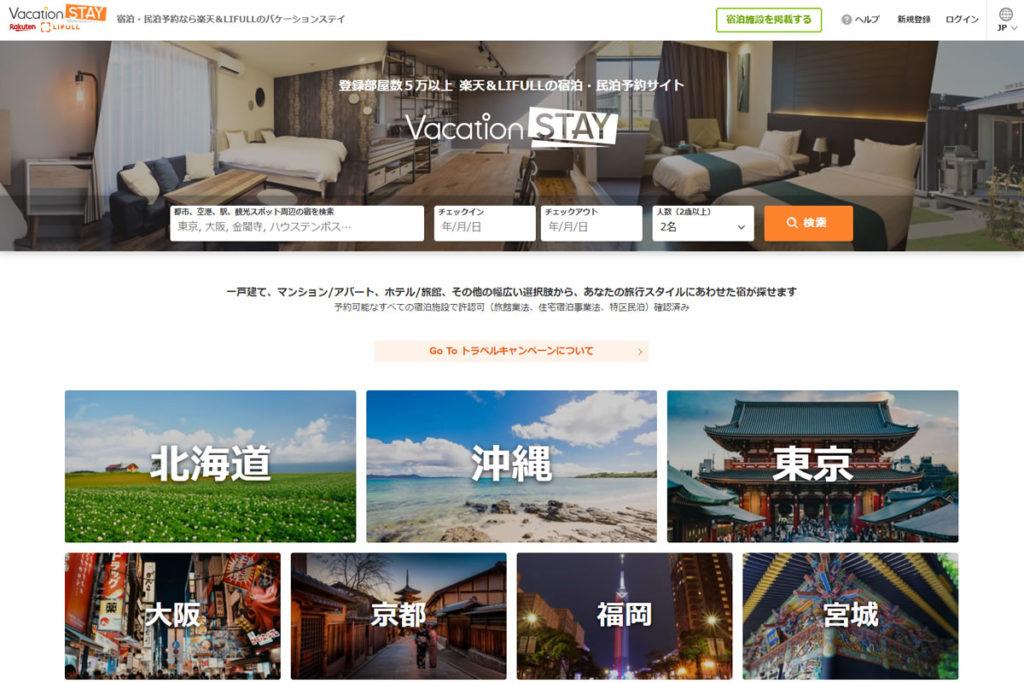 Vacation STAY (バケーションステイ)