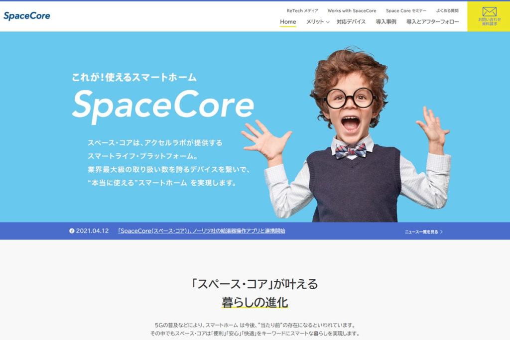 SpaceCore(スペース・コア)