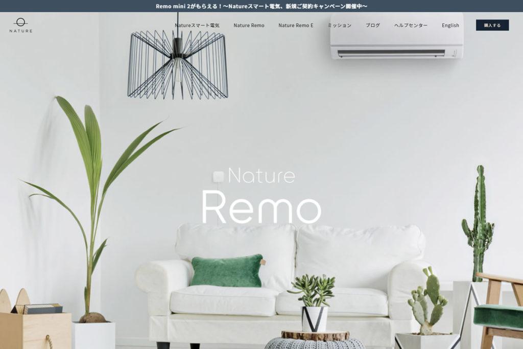 Nature Remo(ネイチャーリモ)