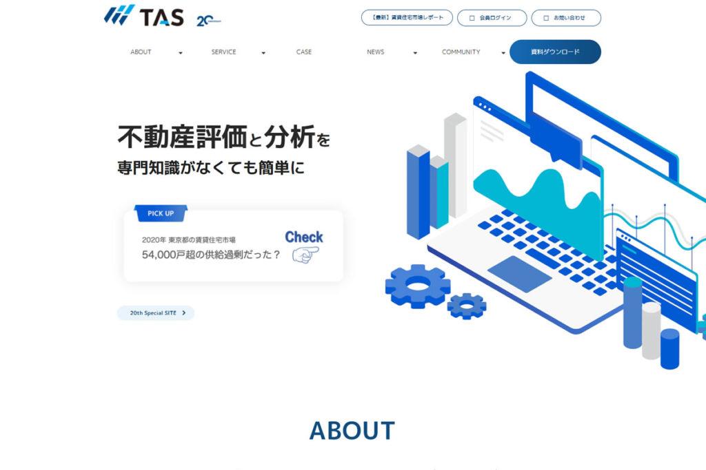 株式会社タス