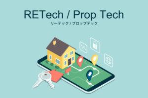 リーテック(RETech)/プロップテック(Prop Tech)とは?サービスや企業36選