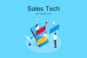 Sales Tech(セールステック)の意味とは?