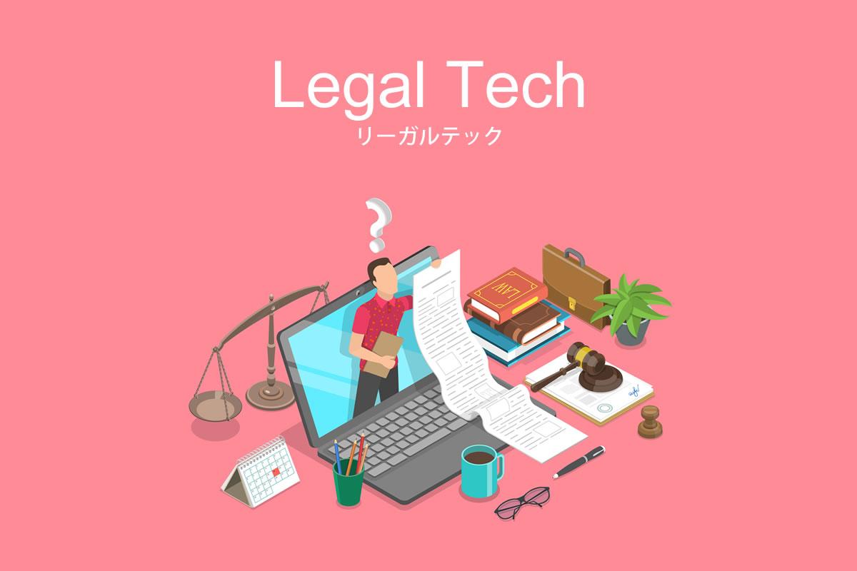 Legal Tech(リーガルテック)の意味とは?リーガルテックサービス19選