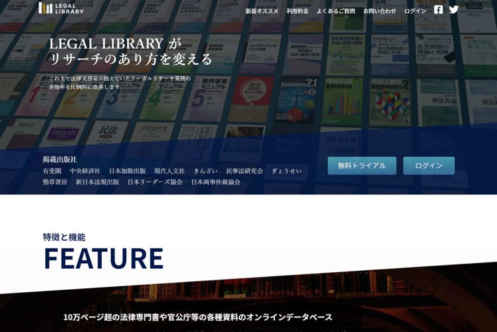 LEGAL LIBRARY(リーガル ライブラリー)