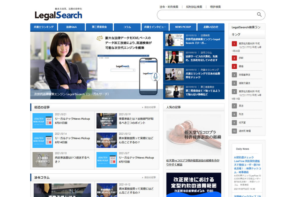 LegalSearch(リーガルサーチ)