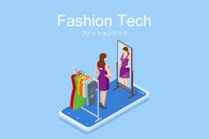 Fashion Tech(ファッションテック)の意味とは?国内外の事例21選
