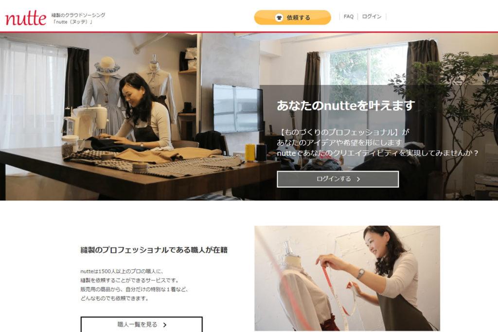 nutte(ヌッテ)