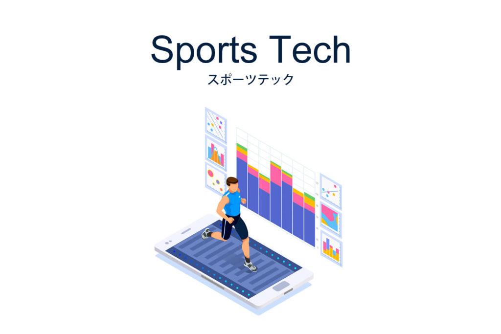 Sports Tech(スポーツテック)とは?国内・海外事例10選