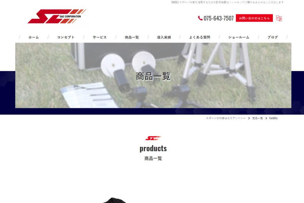 Advanced Sport Instrumentsの「FieldWiz」