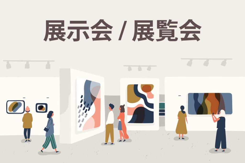 「展示会」「展覧会」の意味と違い