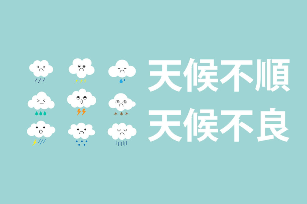 「天候不順」「天候不良」の意味と違い