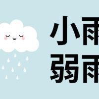 「小雨」「弱雨」の意味と違い