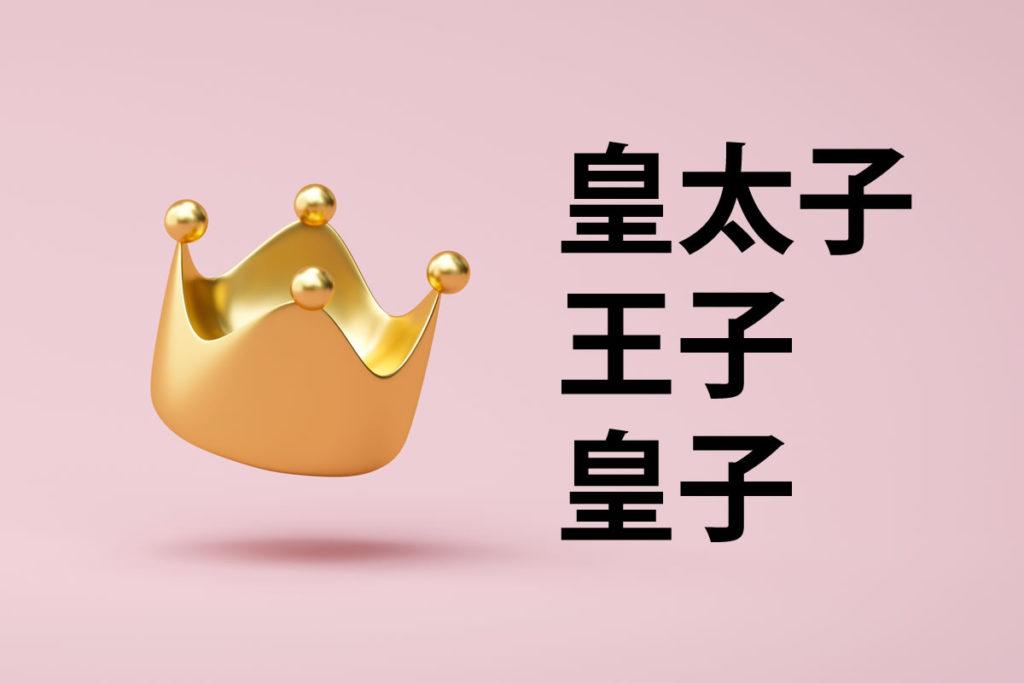 「皇太子」「王子」「皇子」の意味と違い