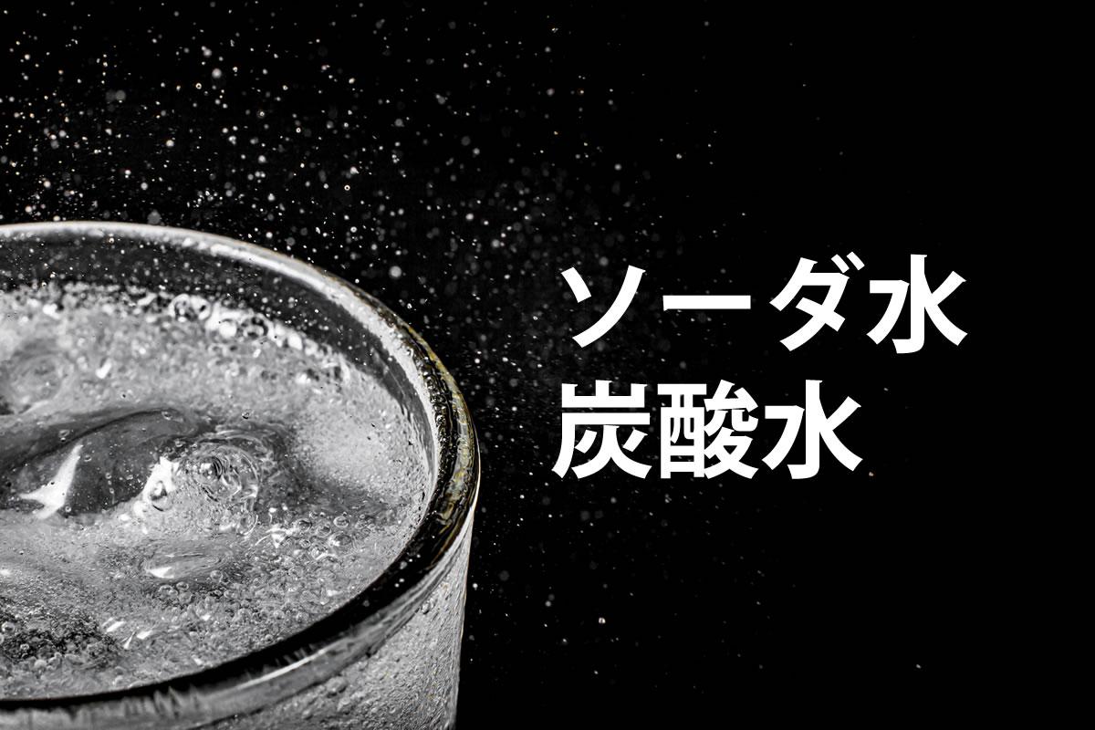 「ソーダ水」「炭酸水」の意味と違い
