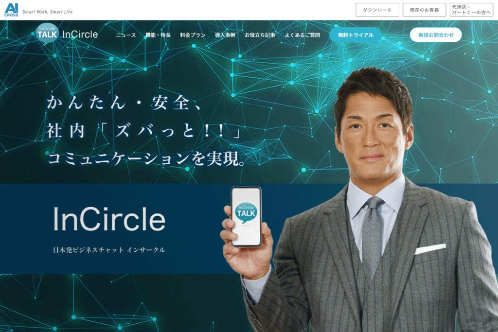 Incircle(インサークル)