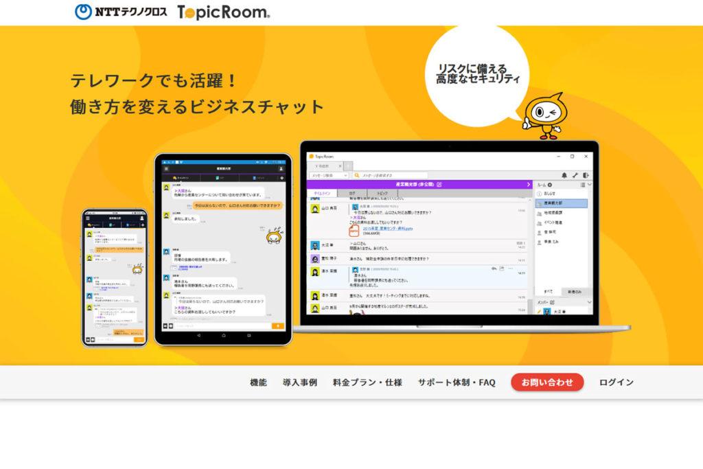 TopicRoom (トピックルーム)