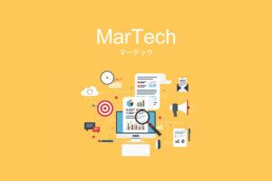 マーテック(MarTech)の意味とは?マーテックの6つの領域
