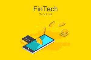 フィンテック(FinTech)とは?5つの技術と11の分野