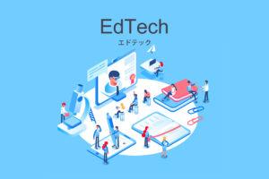 エドテック(EdTech)とは?eラーニングとの違い、エドテック企業・サービス16選