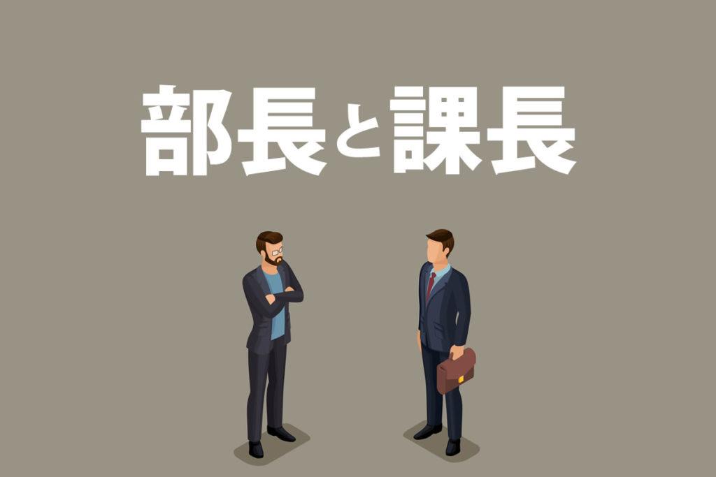 部長と課長の違い5選