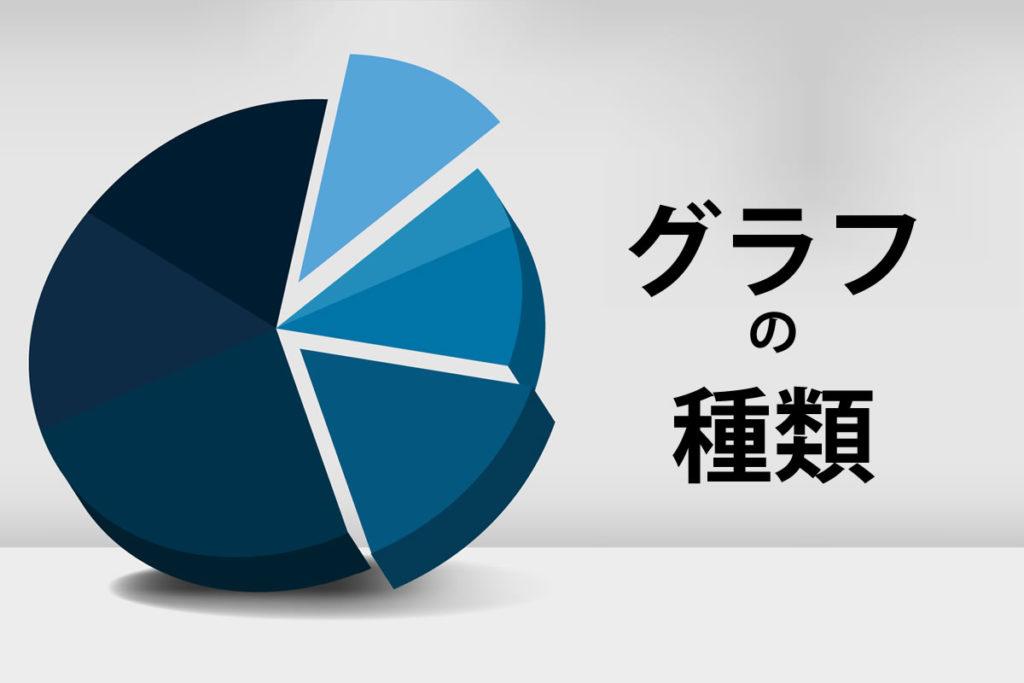 グラフの種類14選